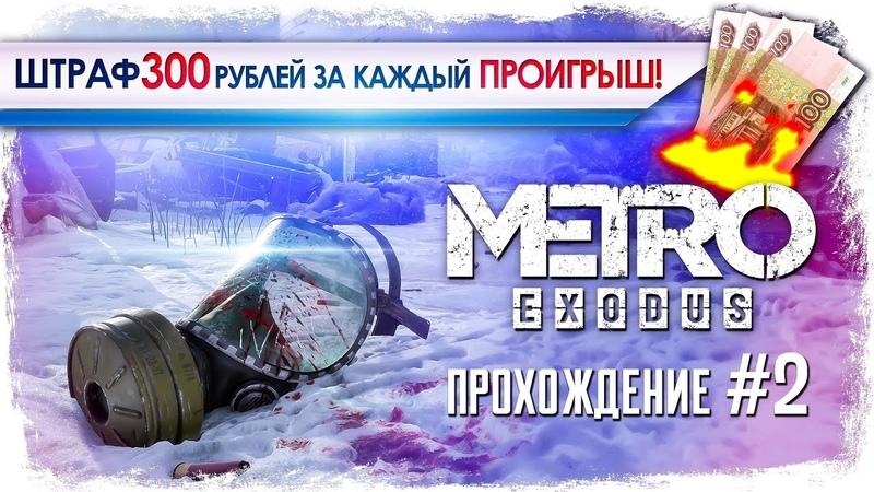 Metro exodus прохождение 2   Штраф 300 рублей за каждый проигрыш при прохождении метро эксодус