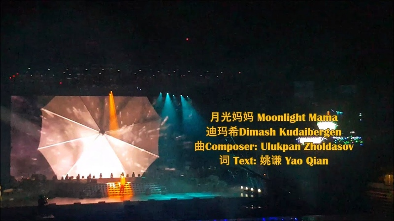 Dimash Димаш - Fuzhou《Moonlight Mama》 is one year old 《月亮妈妈》一周年啦 5.1.19 (English and pinyin lyrics)
