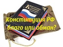 Конституция РФ благо или обман?
