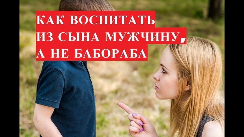 Как воспитать из сына МУЖЧИНУ а не ПОДКАБЛУЧНИКА