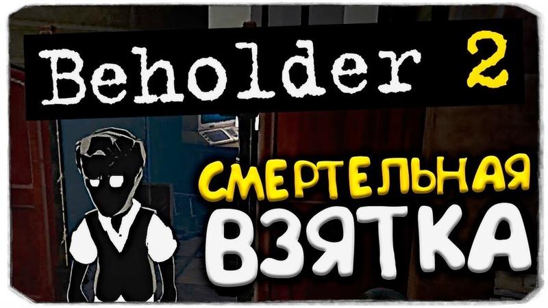 СМЕРТЕЛЬНАЯ ВЗЯТКА - BEHOLDER 2