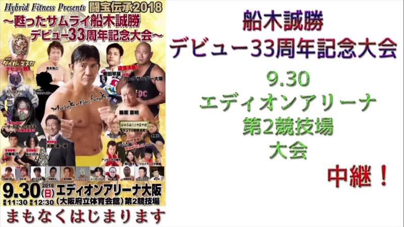 Masakatsu Funaki Produce Totakara Densho 2018 Revived Samurai Masakatsu Funaki Debut 33rd Anniversary Convention (2018.09.30)