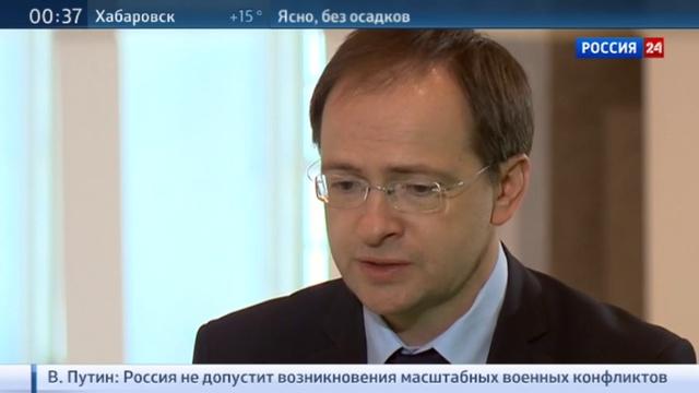Новости на Россия 24 • Владимир Мединский: вопрос о местонахождении Минкульта находится в ведении руководства страны