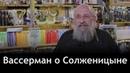 Вассерман иллюзии о Солженицыне давно развеяны