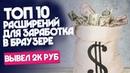 🤖ТОП 10 расширений для заработка в браузере на просмотре рекламы / 💲вывел 2000 рублей