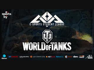 World of Tanks - e-Sports Student League - 1/4 & 1/2