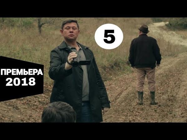 ПРЕМЬЕРА 2018! Ищейка 3 сезон (5 серия) Русские детективы, новинки 2018