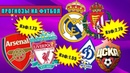 Прогноз на матч Арсенал - Ливерпуль, Динамо М - ЦСКА М, Реал Мадрид - Вальядолид 3 НОЯБРЯ