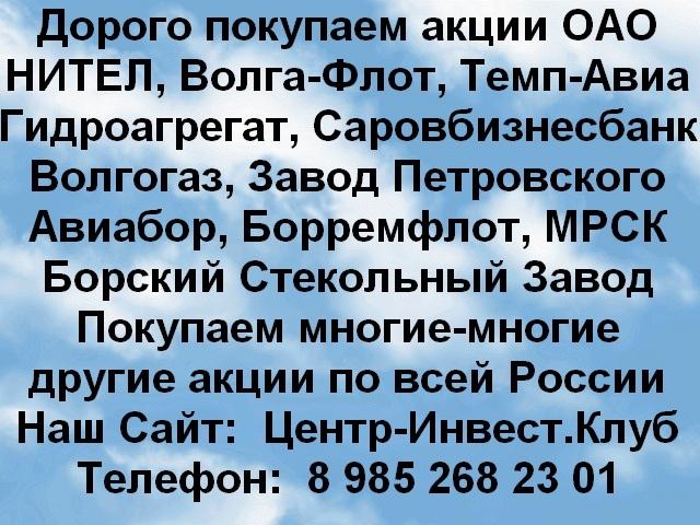 Дорого покупаем акции ОАО НИТЕЛ, Волгогаз и многие другие акции!