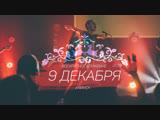 Воскресное служение (09.12.18) l Церковь прославления.Ачинск