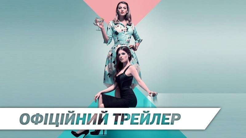 Проста послуга | Офіційний український трейлер 2 | HD