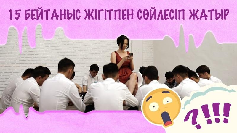 Love ЧАТ 1 бөлім 15 бейтаныс жігітпен танысып жатқан қазақтың қызы