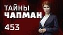 Текила, пирамиды, черепа. Выпуск 453 (15.01.2019). Тайны Чапман.
