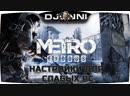 НАСТРОЙКИ ДЛЯ СЛАБЫХ PC ✦ Metro Exodus [RU] ✔