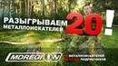 Разыгрываем 20 металлоискателей! / МДРегион