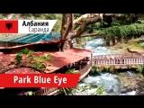 Park Blue Eye (Парк Голубой Глаз), Албания. 2018