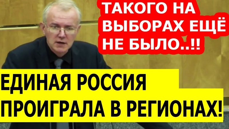 СРOЧНО! Депутат ГД Шеин после ВЫБОРОВ выдал ОЧЕРЕДНУЮ правду о ситуации в СТРАНЕ, и Единой России!!
