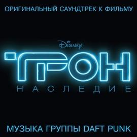 Daft Punk альбом ТРОН: Наследие