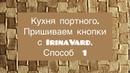 Кухня портного Пришиваем кнопки с IrinaVard Способ1