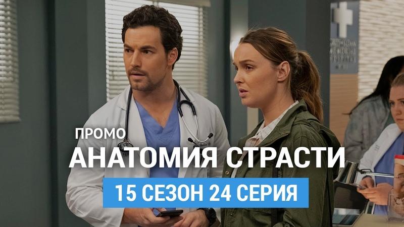 Анатомия страсти 15 сезон 24 серия Промо Русская Озвучка