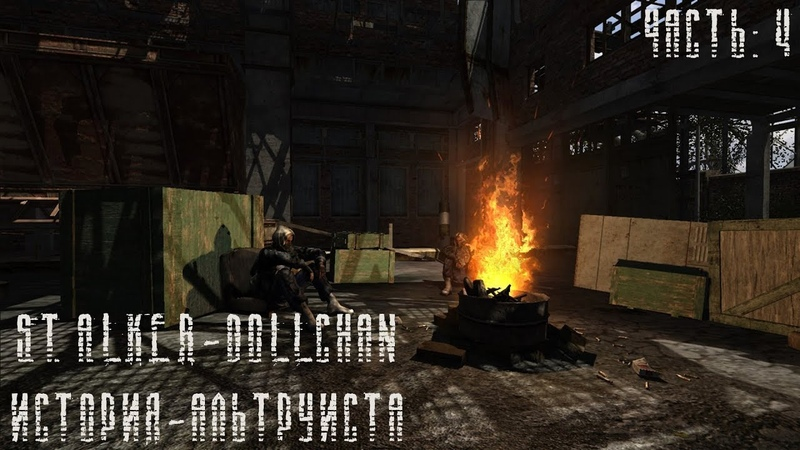 Lychi Стрим S.T.A.L.K.E.R. Call of Chernobyl Модификация - Dollchan [Часть 4]
