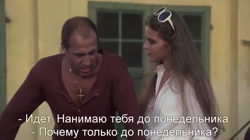 _upryamiy_fermer_ Il _bisbetico_ domato _1980_ Ita_rus _sub