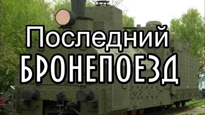 Многосерийный художественный фильм^ Последний бронепоезд. Все 4 серии.