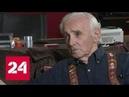Шарль Азнавур Буду любить жизнь до самой смерти Россия 24