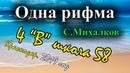 Одна рифма. С. Михалков апрель 2019 г. 4 В класс. Школа 58. Краснодар. Краснодарский край