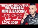 CHEB DJALIL 2019 TREGUED KHOUTHA WE TENAKEZ MIN EL BALCON LIVE CHOC