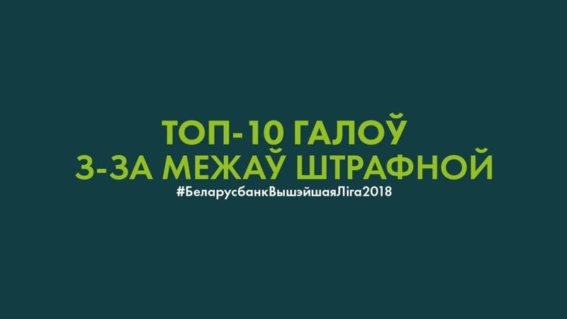 ТОП-10 галоў з-за межаў штрафной БеларусбанкВышэйшаяЛіга2018