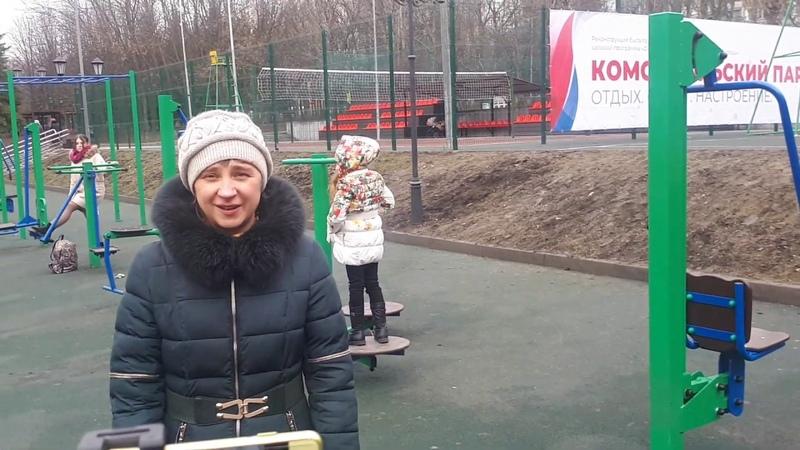 Комсомольский парк Тренировка друзей