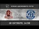 «КРС-ОЭРДЖИ» Пекин — «Динамо СПб» Санкт-Петербург 14:30