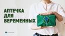 Аптечка для беременных и женщин после родов от проктолога Марьяны Абрицовой