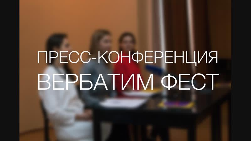 Пресс-конференция | ВЕРБАТИМ ФЕСТ [14.02.2019]