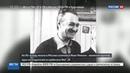 Новости на Россия 24 • Умер легендарный авиаконструктор Иван Микоян