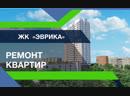 Студия ремонта Кирилла Кремнева ЖК Эврика