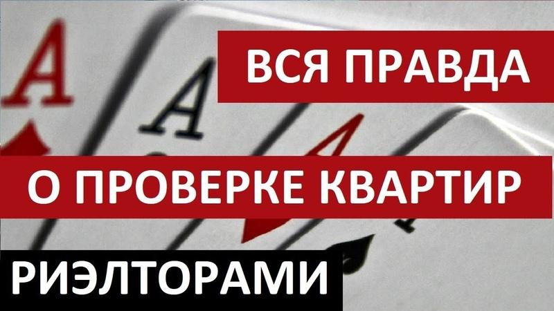 ОТКРЫВАЮ КАРТЫ ВСЯ ПРАВДА О ПРОВЕРКЕ КВАРТИР РИЭЛТОРОМ Записки агента