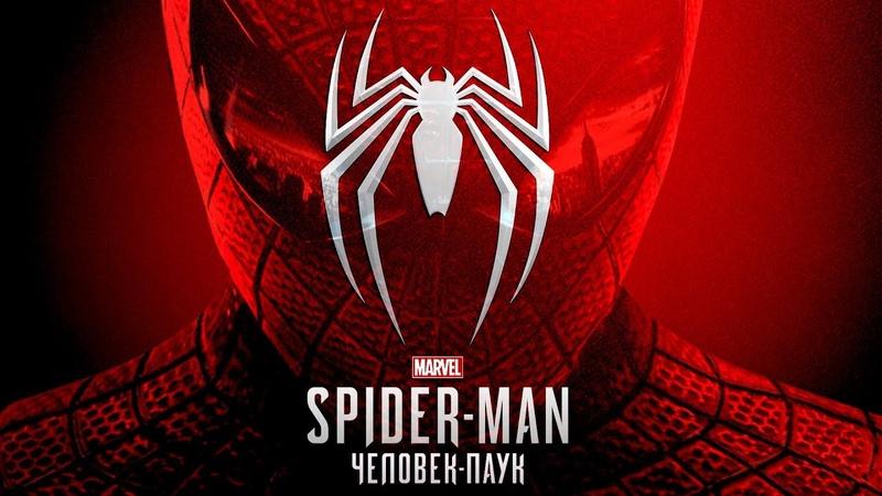 Человек - Паук Дыхание Дьявола / Marvel SPIDER - MAN 2018 PS4 игрофильм сюжет фантастика