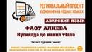 Аварский язык Фазу Алиева Нусиялда цо найил т1ала Читает Сурхаев Гамзат