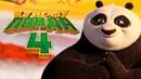 Новый Мультфильм Конфу панда 4 Кролик Смотреть на Ютубе