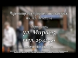 Череповецкий строительный колледж приглашает абитуриентов