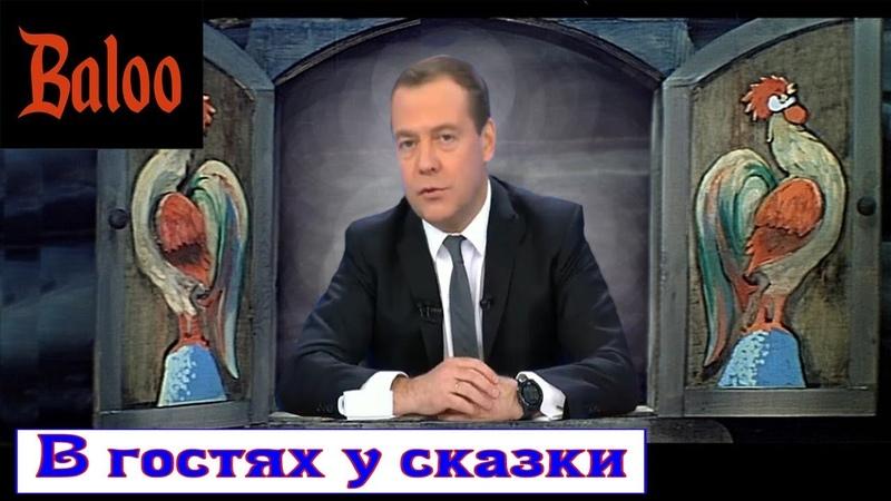 Сказочный премьер Медведев.