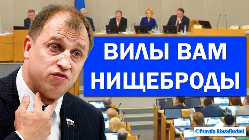 Власть отказалась помогать бедным Нищие должны оставаться нищими Pravda GlazaRezhet