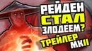 MK11: ТРЕЙЛЕР / ПРОЛОГ. ИСТОРИЯ ПРО РЕЙДЕНА. Mortal Kombat 11
