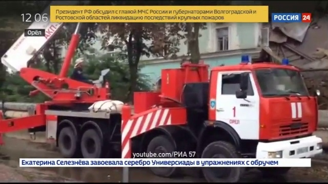 Новости на Россия 24 • В Орле обрушилась стена аварийного дома