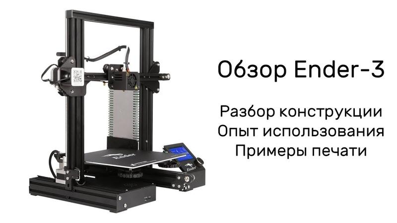 Обзор 3D принтера Ender-3. Лучший выбор?