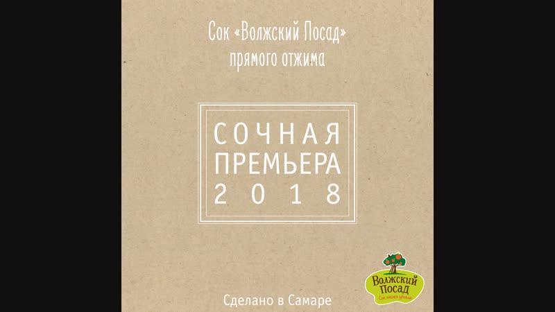 Яблочный сок Волжский Посад прямого отжима урожай 2018