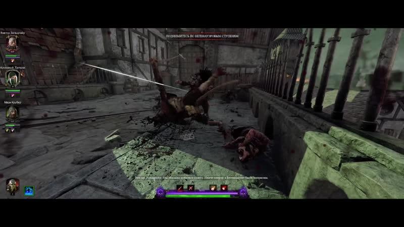 Вечеринка в Warhammer Vermintide 2