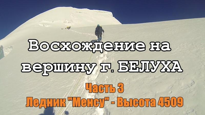 Восхождение на вершину горы Белуха 3/Как новичок в горы ходил/ Ледник Менсу - вершина Белухи.